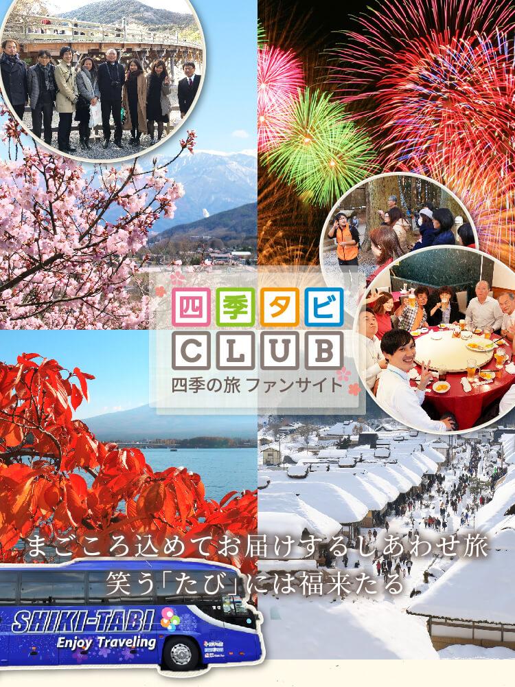 四季タビCLUB 四季の旅ファンサイト