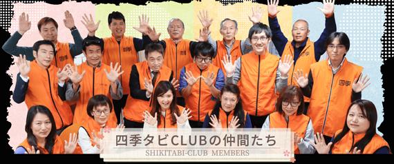 四季タビCLUBの仲間たち