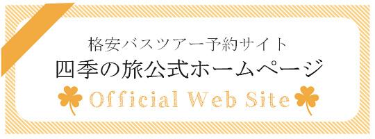 四季の旅公式ホームページ