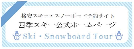 四季スキー公式ホームページ