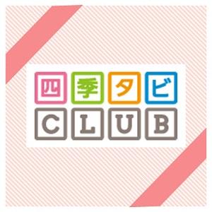 四季タビCLUB