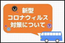 6/10更新✎新型コロナウィルス感染症に対する営業時間について (第十八信)