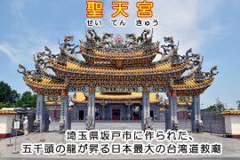 聖天宮 神のお告げで作られた日本最大の台湾・道教の聖廟