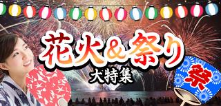 花火&祭り特集
