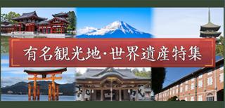 有名観光地・世界遺産ツアー