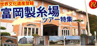 富岡製糸場ツアー特集